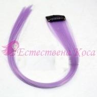 Цветни кичури - светло лилаво
